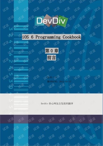 《iOS 6 Programming Cookbook》中文版