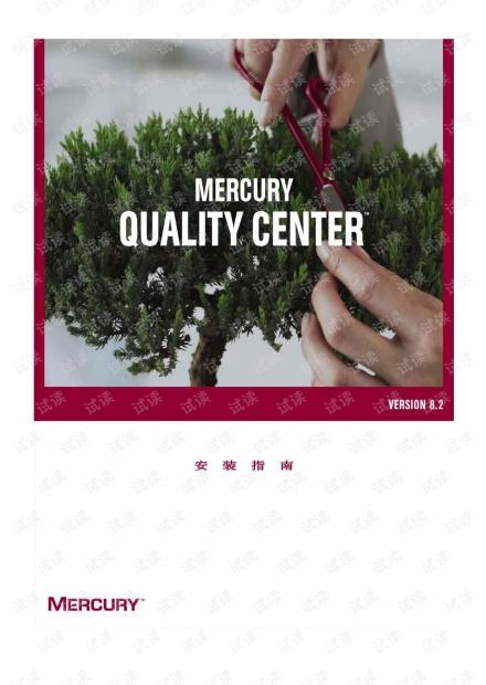 Quality Center 安装指南