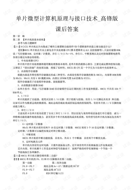 单片微型计算机原理与接口技术_课后答案全集.pdf