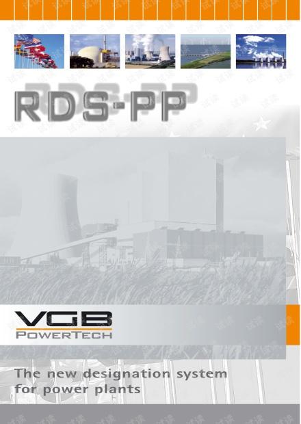 RDS-PP技术文档