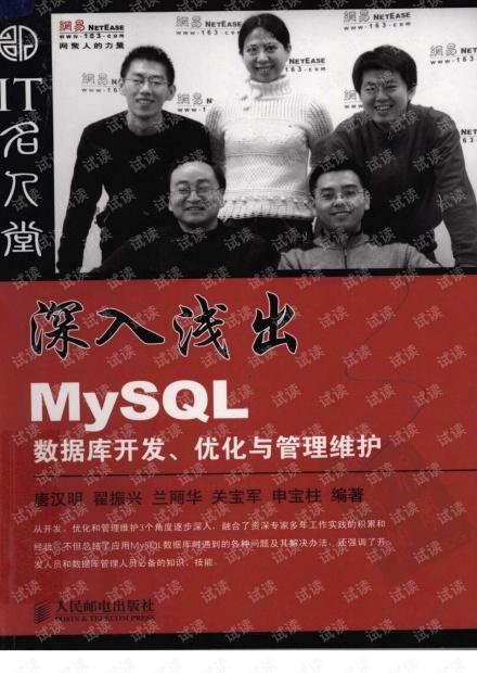 深入浅出MySQL数据库开发、优化与管理维护
