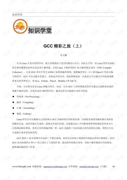 GCC的入门教程,适合GCC的初学者