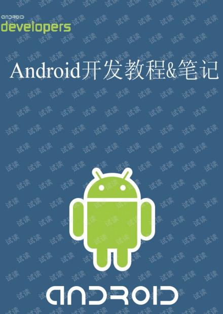 Android开发教程(完全免费版)