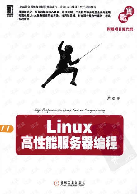 Linux高性能服务器编程.pdf