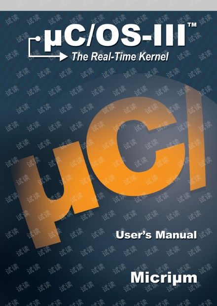 Micrium-uCOS-III-UserManual