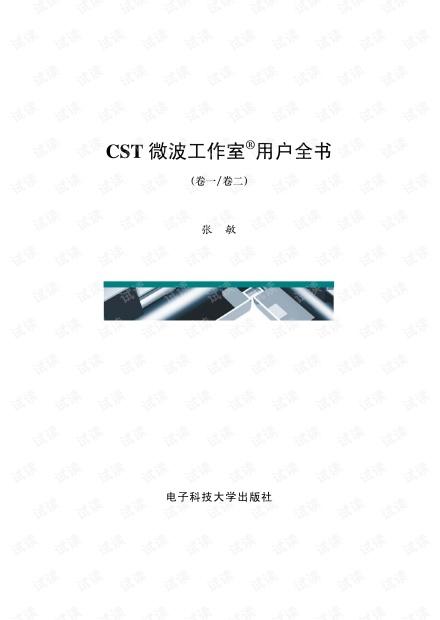 CST微波工作室用户全书 清晰版