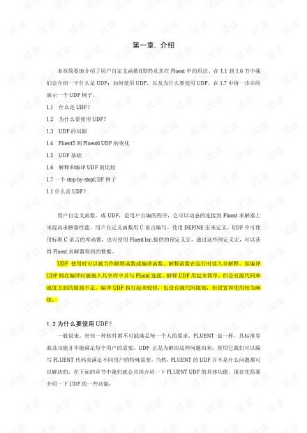 Fluent_UDF_中文教程.pdf