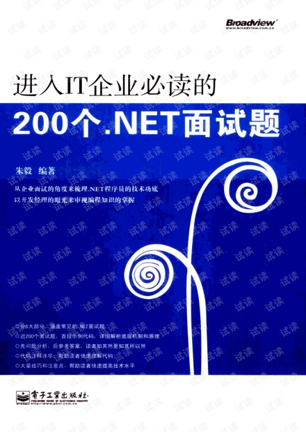 进入IT企业必读的200个.NET面试题,完整扫描版