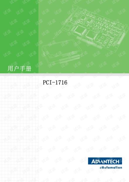 PCI1716板卡使用说明书