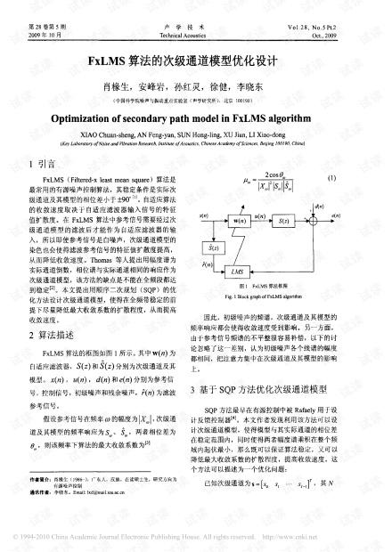 fxlms算法详解