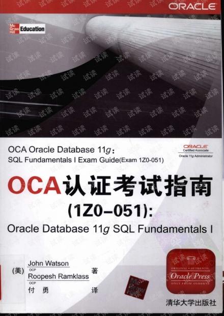 OCA认证考试指南(IZ0-051-SQL).pdf