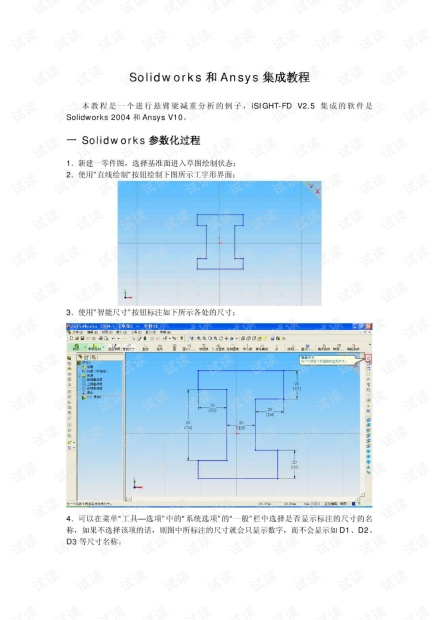 isight集成Solidworks和Ansys教程