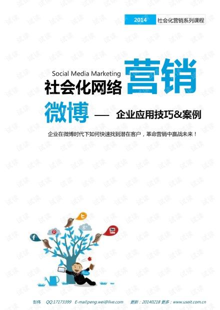 社会化媒体营销教材-微博(2014版)