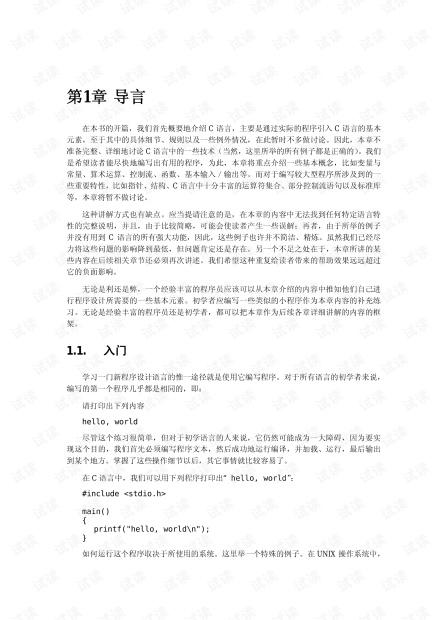 C程序设计语言 K&R 清晰中文版 pdf