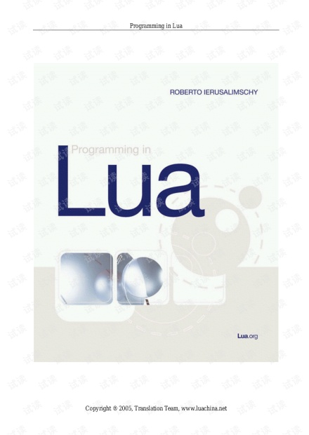 LUA编程(programming in lua)