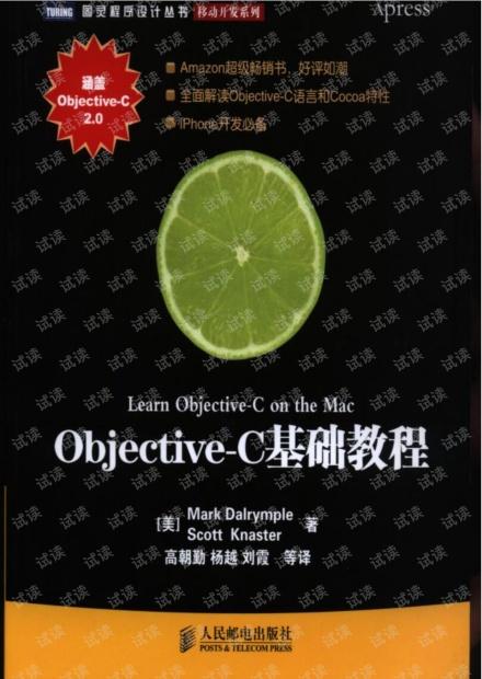 Objective-C基础教程彩色版