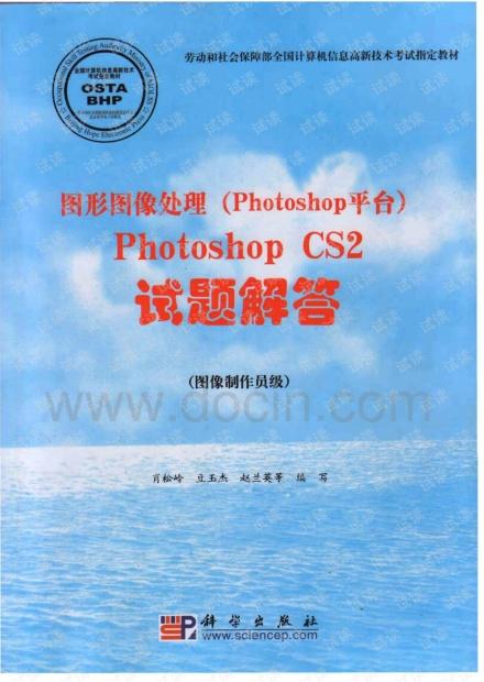 photoshop CS2 试题解答 第一单元
