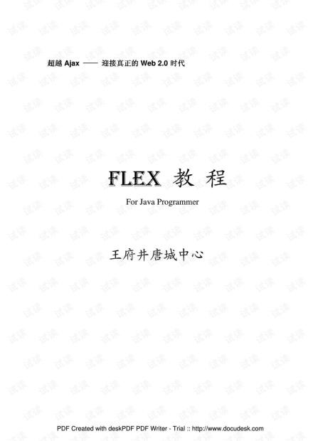 FLex 学习资料