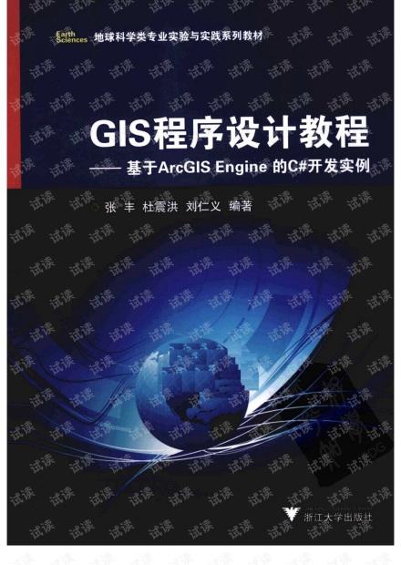 GIS程序设计教程 基于ArcGIS Engine的C#开发实例