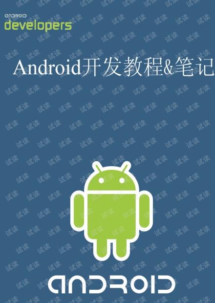 新版Android开发教程及笔记-完整版