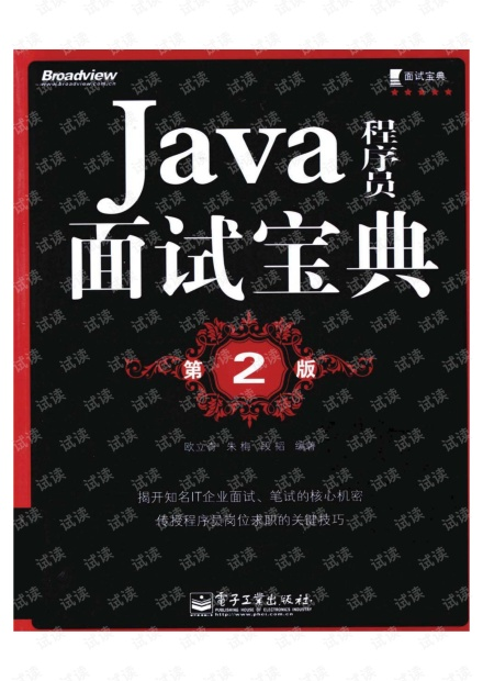 Java程序员面试宝典经典版