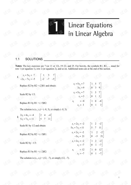 Linear Algebra and Its Applications习题解答