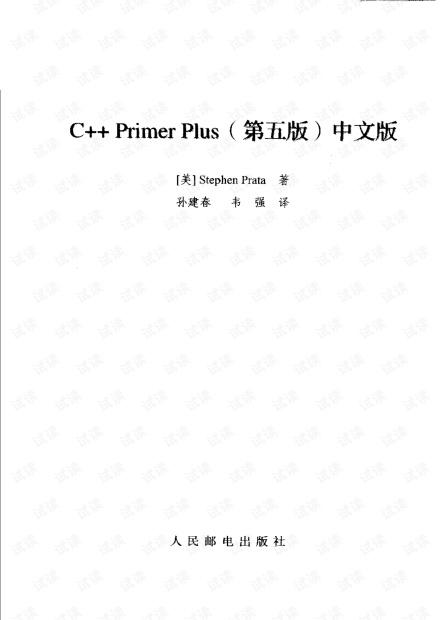 [0积分]C++ Primer Plus第五版中文版文字版