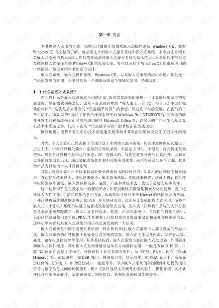 winCE教程(pdf)