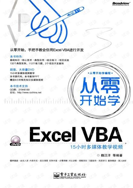 从零开始学Excel.VBA