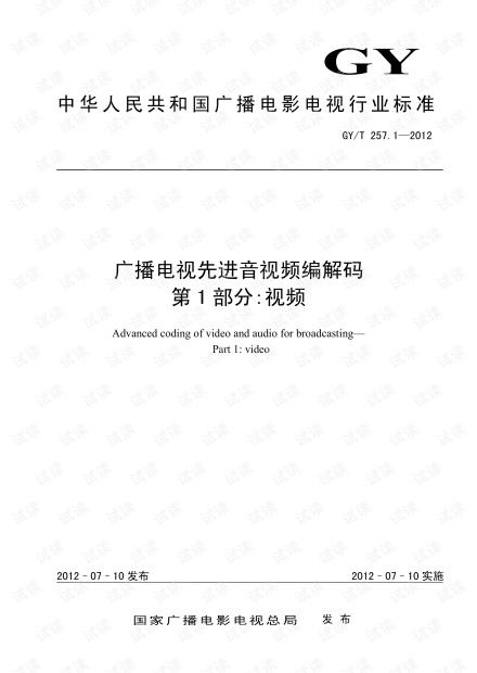 AVS+标准文档