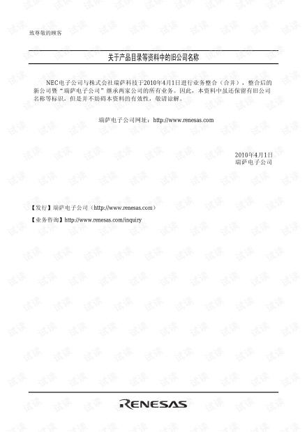 uPD78F9222中文.pdf