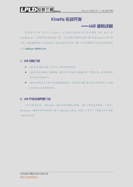 Kinetis实战开发--IAR使用详解.pdf