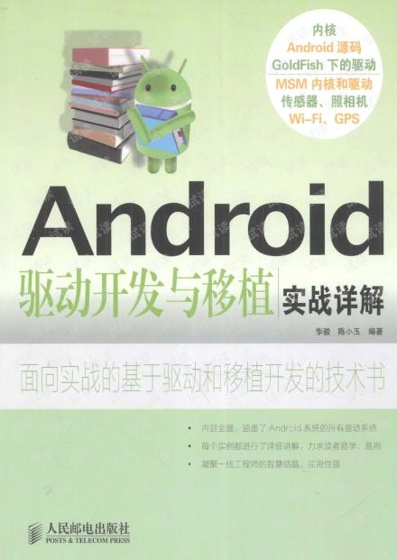 Android驱动开发与移植实战详解,完整扫描版