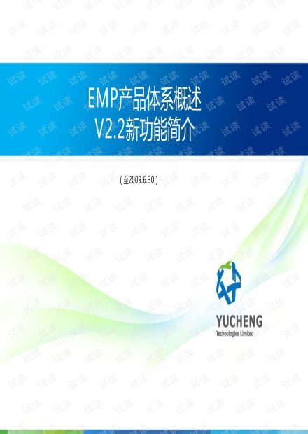 EMP2.2更新说明