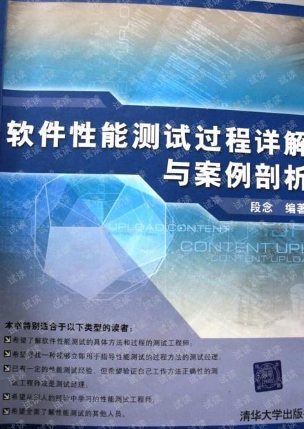 软件性能测试过程详解与案例剖析.中文.完整版.pdf