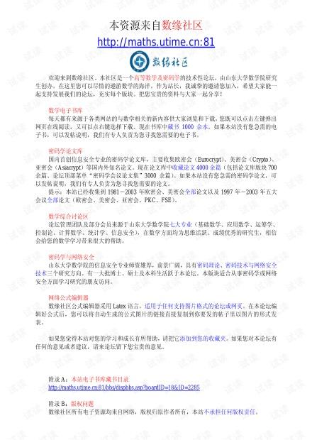 密码分析学(冯登国)