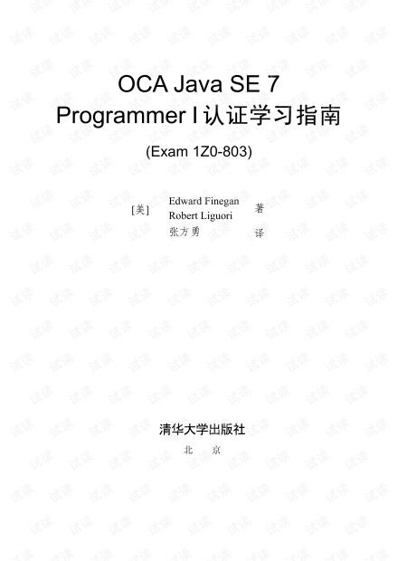 OCA Java SE 7 Programmer I认证学习指南(Exam 1Z0-803)