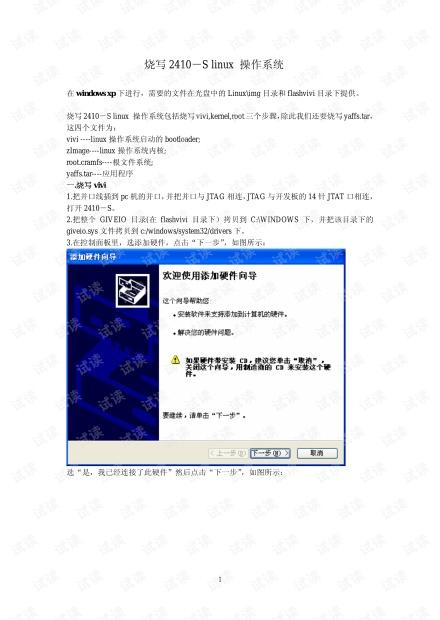 tftp烧写2410-s linux系统.pdf