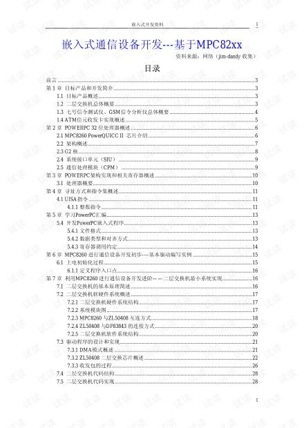 嵌入式通信设备开发.pdf