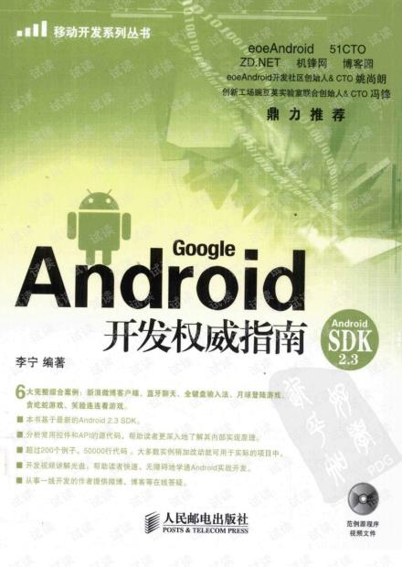 Android开发权威指南(第一版扫描版).李宁.pdf