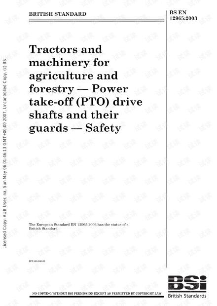 拖拉机和农林机械标准