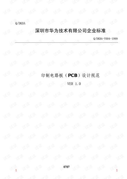 华为PCB布线规范