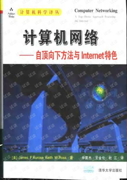 计算机网络自顶向下法_第四版