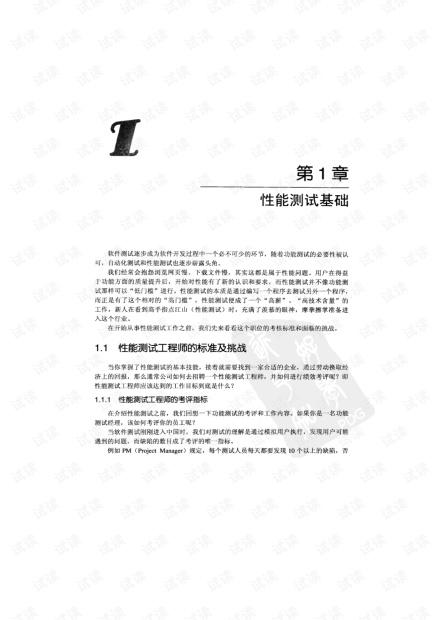 性能测试进阶指南全9.1.pdf