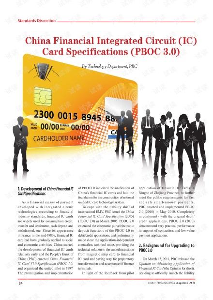 PBOC3.0 中国金融集成电路(IC)卡规范 v3.0(英文)