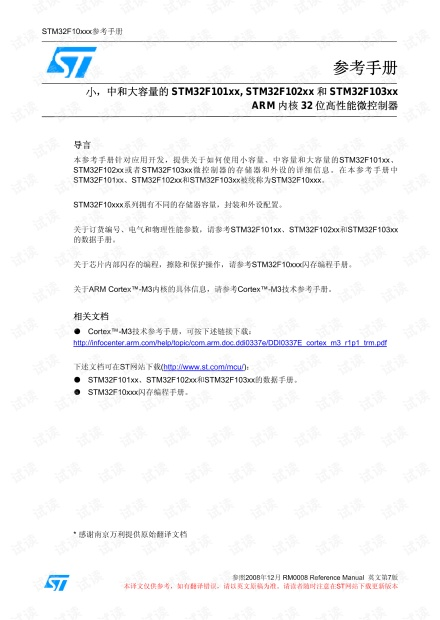 stm32参考手册中文
