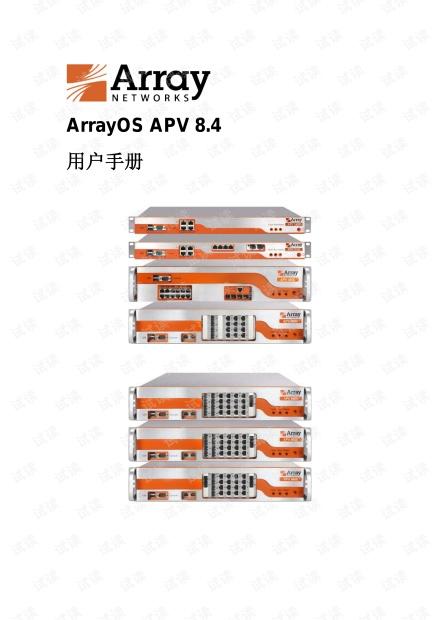 Array负载均衡配置