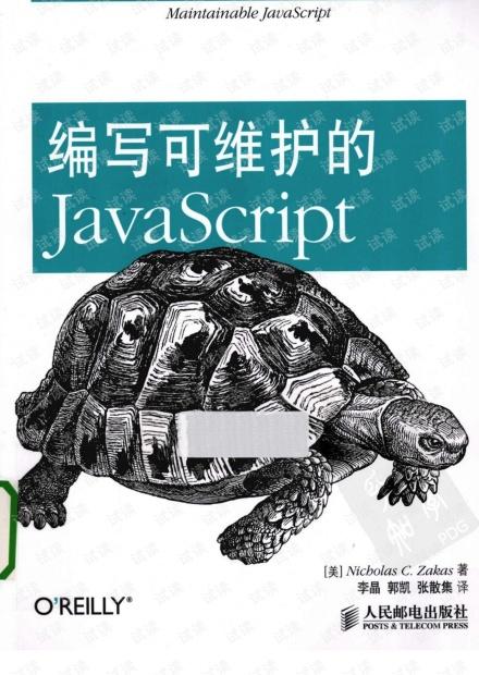 编写可维护的JavaScript中文完整版