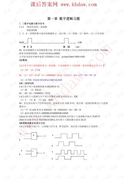 《电子技术基础》第五版 数字部分 课后答案 高教 康华光版 pdf