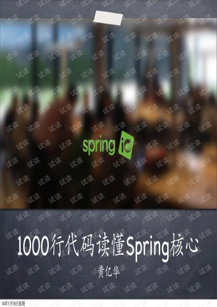 1000行代码读懂spring核心.pdf